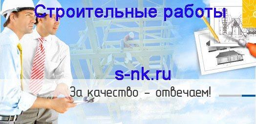 Строительство Смоленск. Строительные работы Смоленск